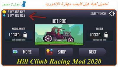 تحميل لعبة hill climb racing مهكرة 2020