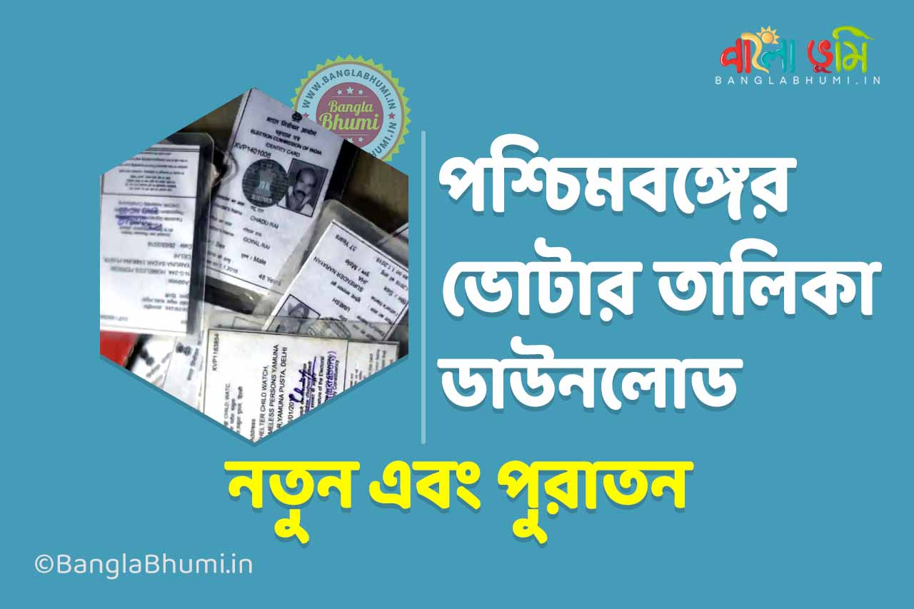 Download West Bengal Voter List Online - New and Old