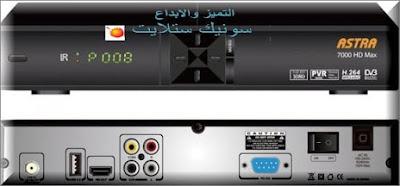 فلاشة الاصلية Astra 7000 hd MAX