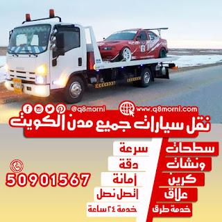 خدمة سطحات ونشات العاصمة الكويت