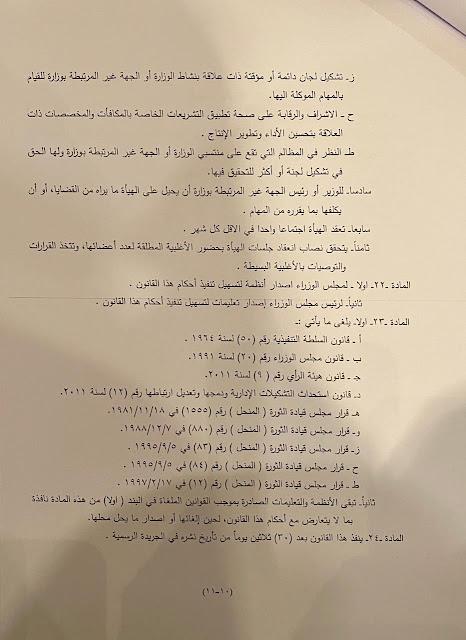 نص قرار مجلس النواب : بشأن مشروع قانون مجلس الوزراء والوزارات؟