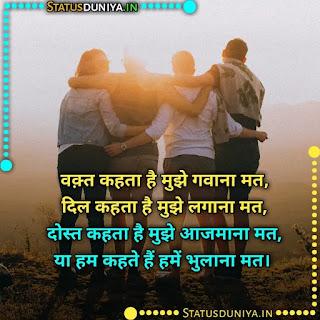 Dost Bhul Jate Hai Shayari, वक़्त कहता है मुझे गवाना मत, दिल कहता है मुझे लगाना मत, दोस्त कहता है मुझे आजमाना मत, या हम कहते हैं हमें भुलाना मत।