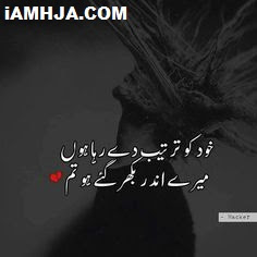 urdu poetry,sad urdu poetry,urdu sad poetry,sad poetry,sad urdu poetry in female voice,heart touching poetry,sad urdu poetry whatsapp status,sad poetry in urdu,urdu ghazal,urdu poets,poetry,hindi poetry,best urdu poetry,2 line urdu poetry,urdu poetry images,urdu,sad urdu poetry hd,very sad urdu poetry,sad urdu ghazal,sad urdu poetry status,sad urdu poetry ghazal,urdu poetry sad