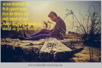 Samjho Na Kuch To Samjho Na lyrics in Hindi - Himesh Reshammiya - Hindilyricszone.in