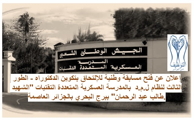 إعلان عن فتح مسابقة وطنية للإلتحاق بتكوين الدكتوراه بالمدرسة العسكرية المتعددة التقتيات بالبرج البحري بالجزائر العاصمة.