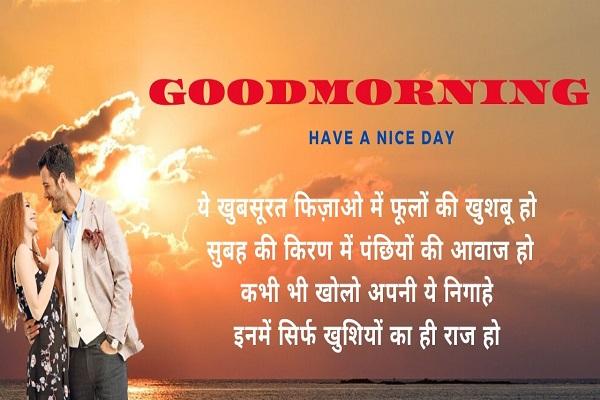 Good-Morning-Hindi-Shayari गुड-मार्निंग-कौटेस-विथ-इमेज