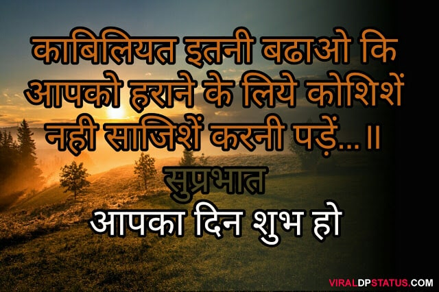 Good morning vichar on kabiliyat
