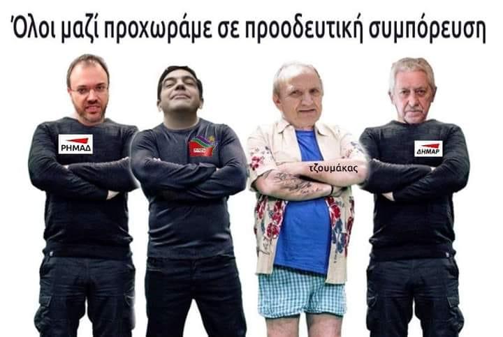 Η χρεοκοπημένη ΔΕΚΟ του ΣΥΡΙΖΑ