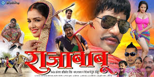 Rajababu bhojapuri film