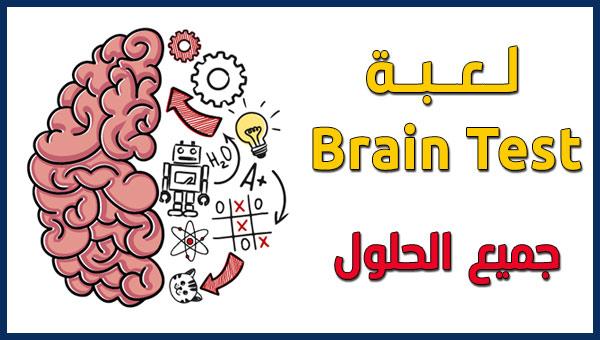 جميع حلول لعبة اختبار الدماغ Brain Test مع الشرح