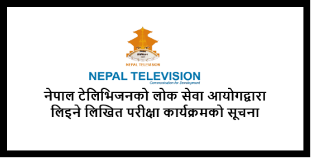 Nepal Television Written Exam Routine