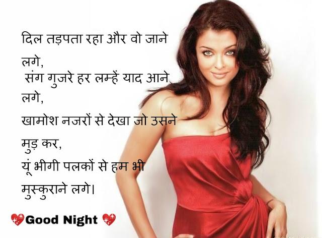 Good Night Shayari – Top 10 Shubh Raatri Shayari SMS Hindi