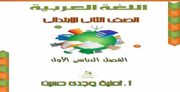 بوكليت منهج اللغة العربية والمراجعة للثانى الابتدائى ترم اول 2021 للاستاذة امنية وجدى