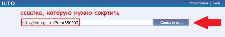 Сокращаем ссылку В Контакте