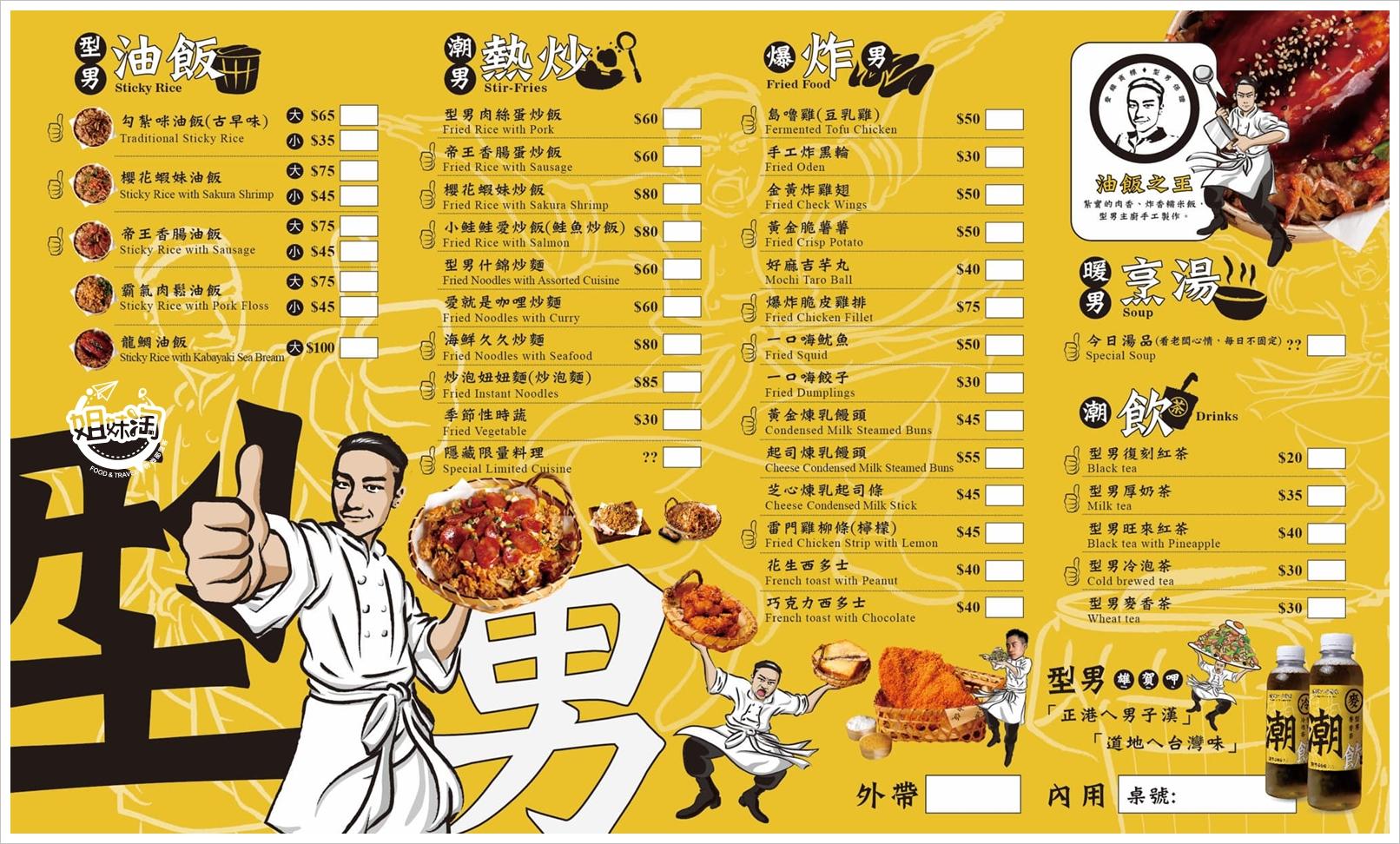 型男雄賀呷-三民區美食小吃-三民區中式美食-高雄美食推薦