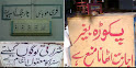 19 Most Hilarious Instructions Written in Local Pakistani Shops