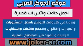 اجمل حالات واتس اب قصيرة 2021 - الجوكر العربي