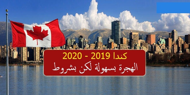 العمل والهجرة الى كندا 2020 التسجيل في قرعة الهجرة الى كندا 2020 موقع التسجيل في قرعة الهجرة الى كندا 2020 تقديم الهجرة الى كندا 2020 موقع تقديم الهجرة الى كندا 2019 موقع التسجيل في قرعة الهجرة الى كندا 2019 الهجرة الى كندا من مصر قرعة كندا 2020 نقاط الهجرة الى كندا