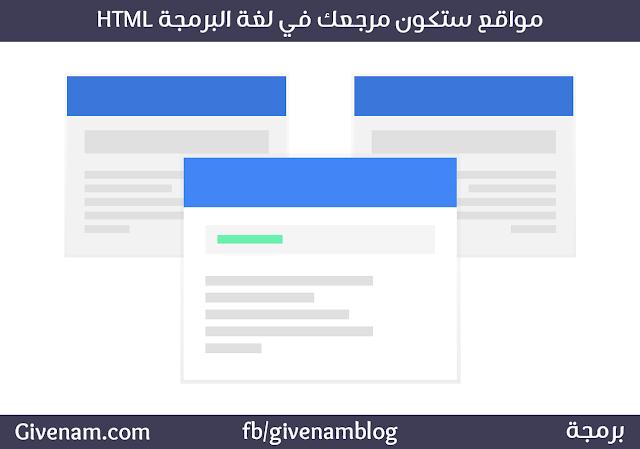 مواقع ستكون مرجعك في لغة البرمجة HTML