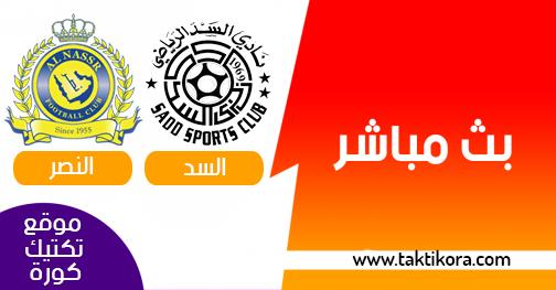 مشاهدة مباراة النصر والسد بث مباشر 16-09-2019 ربع النهائي