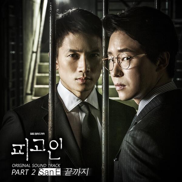 San E (산이) – Till The End (끝까지) Lyrics [Defendant (피고인) OST PART 2]