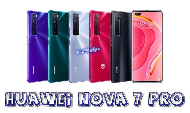 سعر ومواصفات هاتف هواوي Huawei Nova 7 Pro
