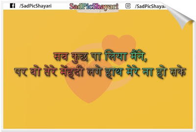life two line shayari