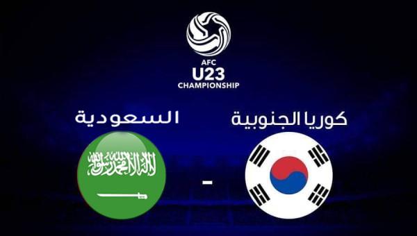 مباراة السعودية وكوريا الجنوبية يوم الأحد 26-1-2020 والقنوات المفتوحة الناقلة مباشر نهائي كأس أمم آسيا تحت 23 سنة