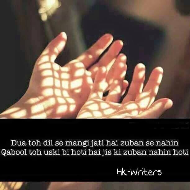Latest Islamic Dua Inspirational Shayari Wishes Quotes Poetry and Sayings
