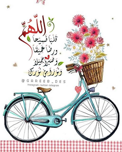 رمزيات اللهم قلبا فسيحا ورضا عميقا وصبرا جميلا ونورا من نورك