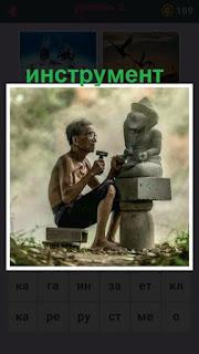 655 слов мужчина инструментом делает скульптуру 2 уровень
