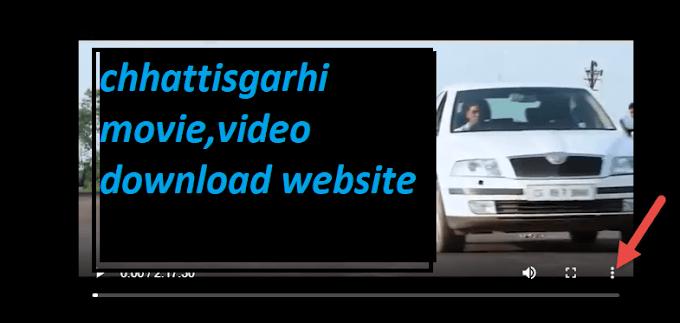 cg movie download website .छत्तीसगढ़ी फिल्म ,गाने ऑनलाइन देखने /डाउनलोड करने का बेस्ट वेबसाइट