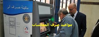 تحديد موعد صرف معاشات شهر أكتوبر 2020 في محافظات مصر - ميعاد قبض معاش شهر 10 لعام ٢٠٢٠ ورابط الاستعلام بالتفاصيل