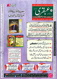 Ubqari Magazine October 2020 Pdf Download