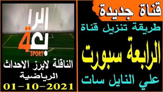 تردد قناة الرابعة العراقية الرياضية الجديد 2021 وطريقة تنزيل القناة علي نايل سات