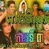 MyTV Comedy – Permi Komar Episode 3 (12-04-2013)