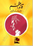 Qaid-e-Azam Swal , Jawab K Roshni Mein