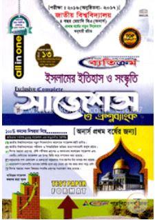 ব্যতিক্রম সাজেশন ৩য় বর্ষ অনার্স ও ডিগ্রি - ব্যতিক্রম গাইড pdf