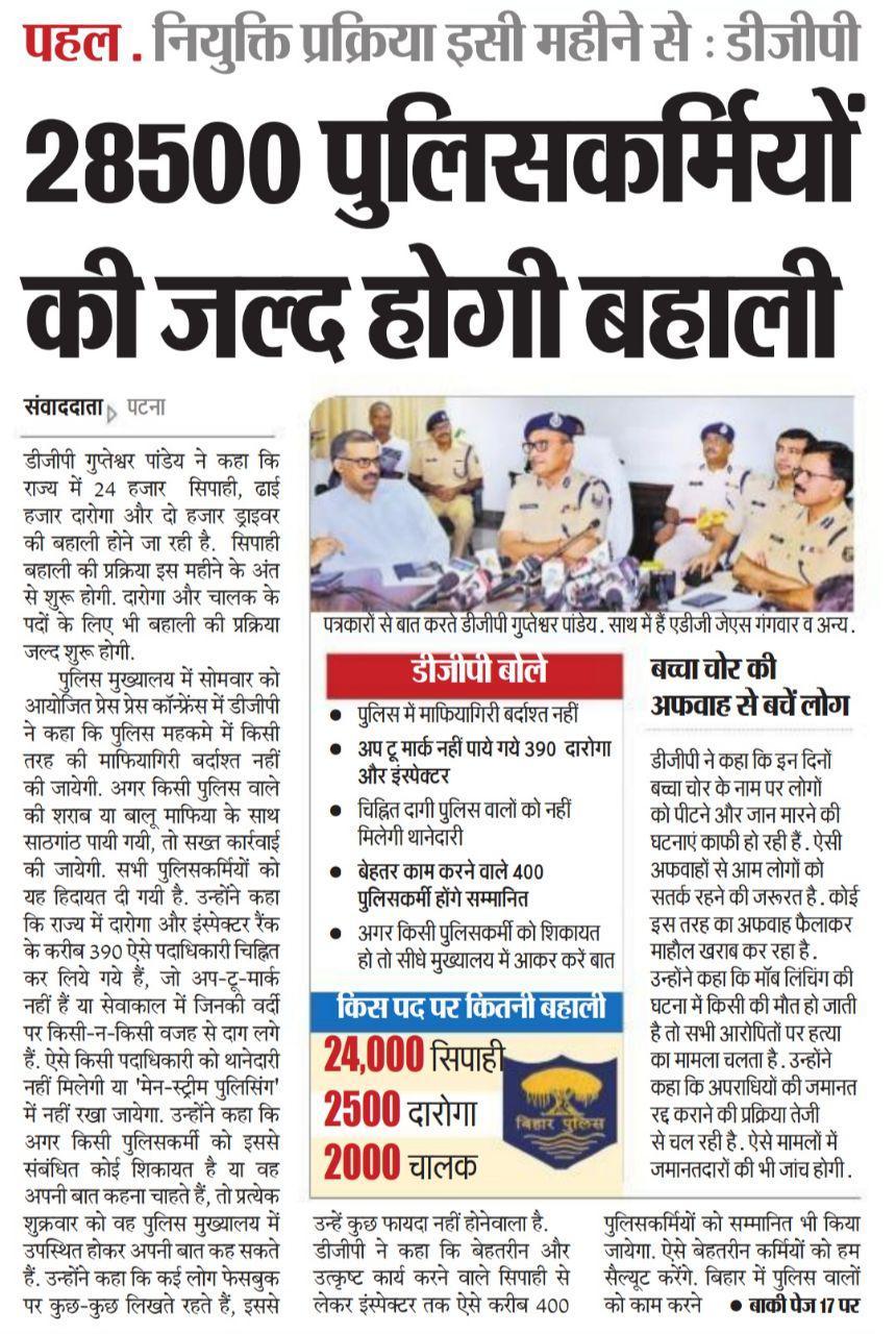 BIHAR POLICE, SUB INSPECTOR & DRIVER RECRUITMENT