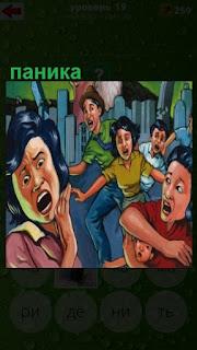 показана настоящая паника среди людей, которые кричат и бегут