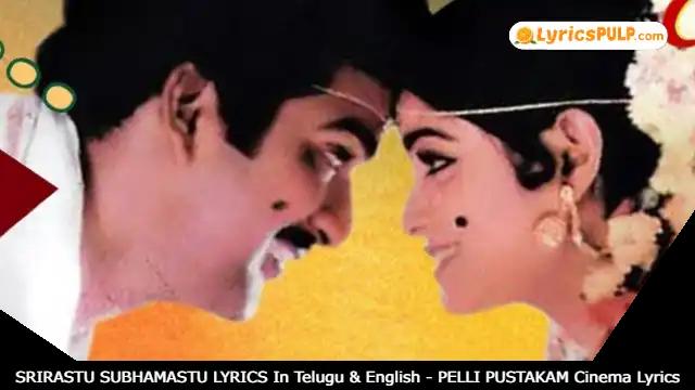 SRIRASTU SUBHAMASTU LYRICS In Telugu & English - PELLI PUSTAKAM Cinema Lyrics