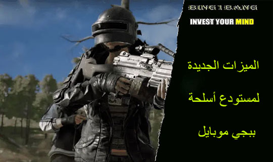 الميزات الجديدة لمستودع أسلحة ببجي موبايل