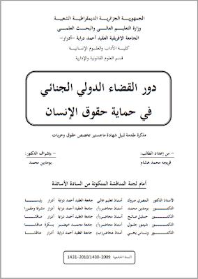 مذكرة ماجستير: دور القضاء الدولي الجنائي في حماية حقوق الإنسان PDF