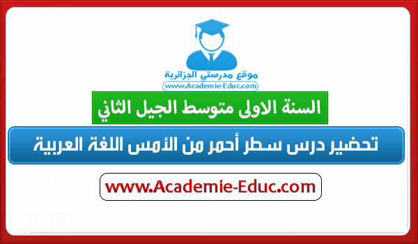 تحضير درس سطر أحمر من الأمس اللغة العربية للسنة الاولى 1 متوسط الجيل الثاني