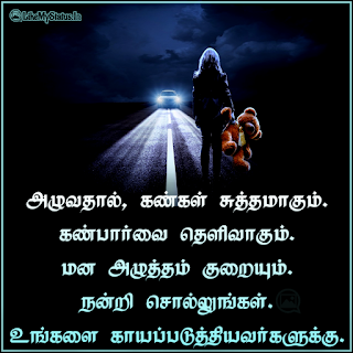 Crying tamil quote