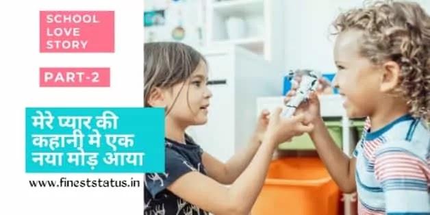 True Love Ki Kahani In Hindi | Love Kahani In Hindi (Part-2)