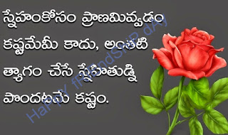 friendship-images-in-telugu -2017