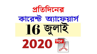 16th July Current Affairs in Bengali pdf