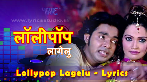 Lollypop lagelu lyrics in hindi - Pawan Singh