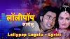 Lollypop Lagelu Lyrics in Hindi - लॉलीपॉप लागेलू  लीरिक्स हिन्दी | Pawan Singh | Bhojpuri Songs